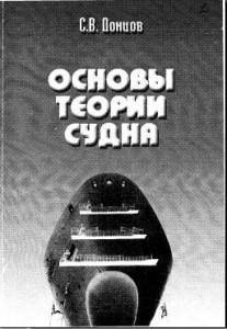 doncov