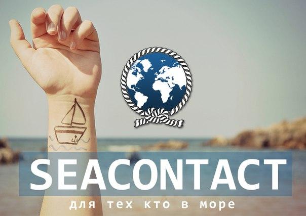 Seacontact