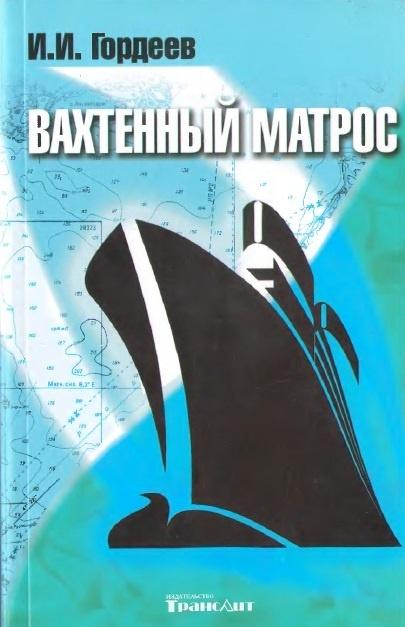 vahtennij_matros_gordeev