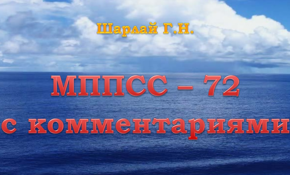 МППСС-72 с комментариями Г.Н. Шарлай