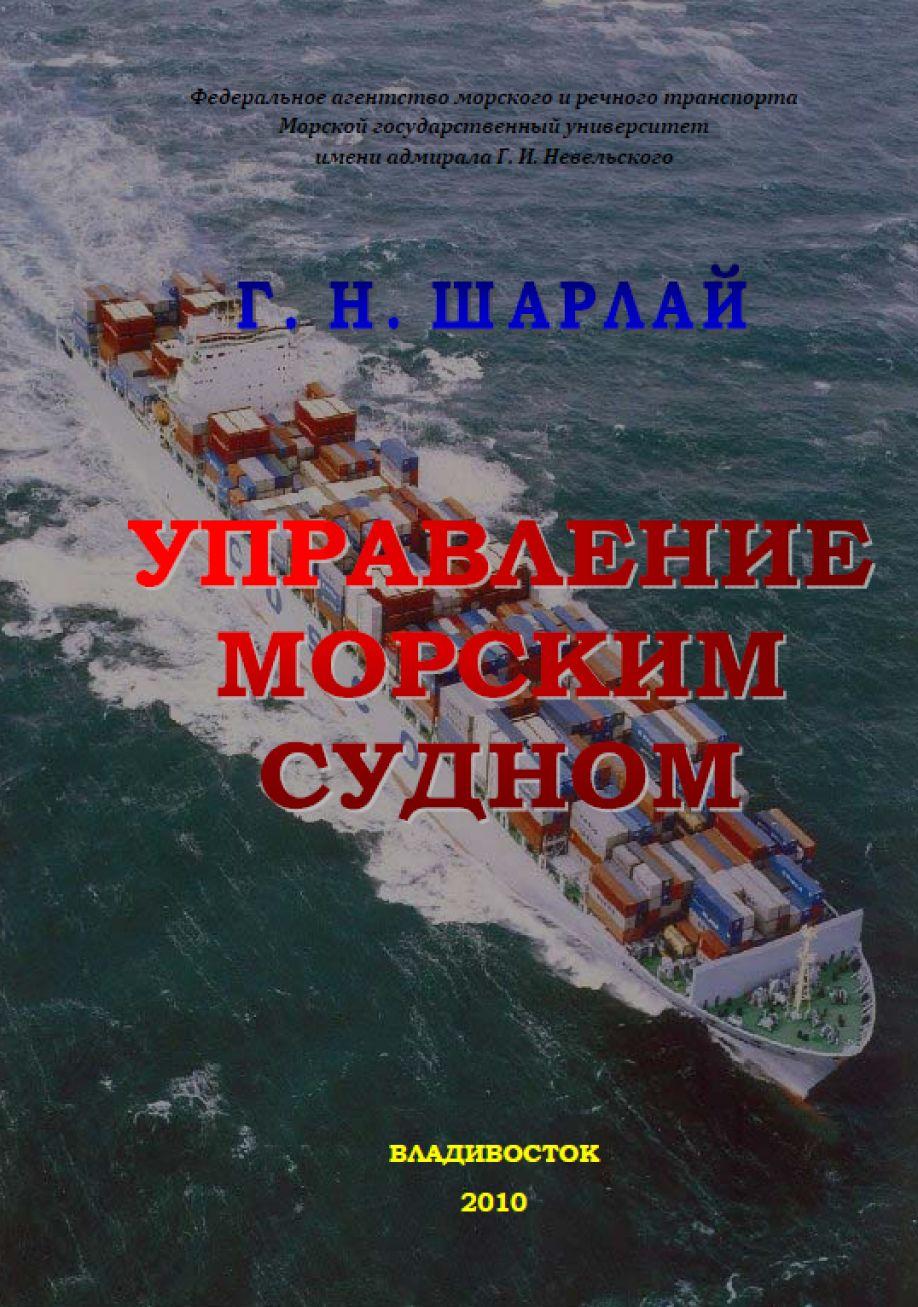 Управление судном - Г.Н. Шарлай